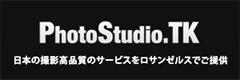 日本の撮影・高品質のサービスをロサンゼルスでご提供